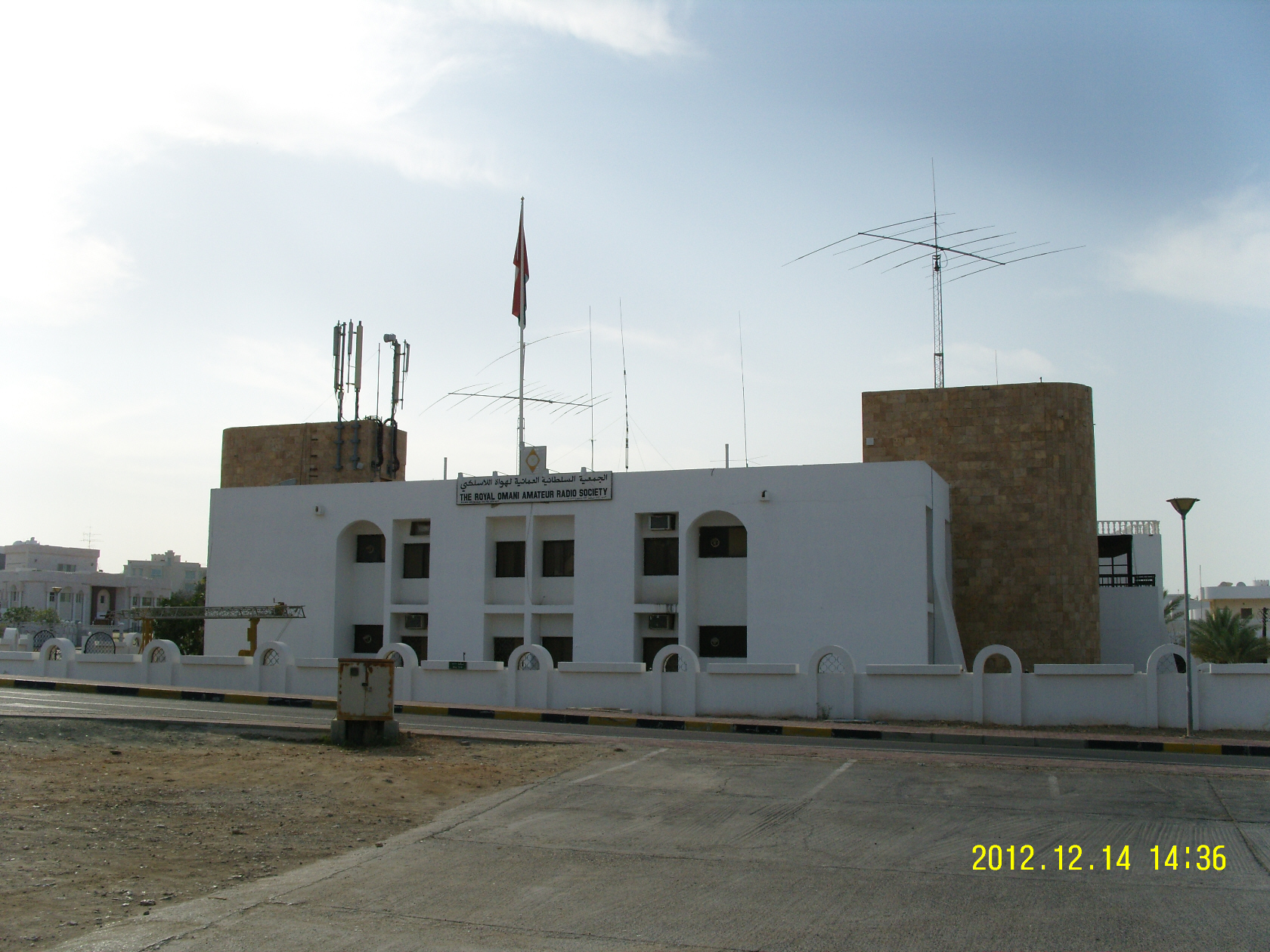 The Royal Omani Amateur Radio Society HQ